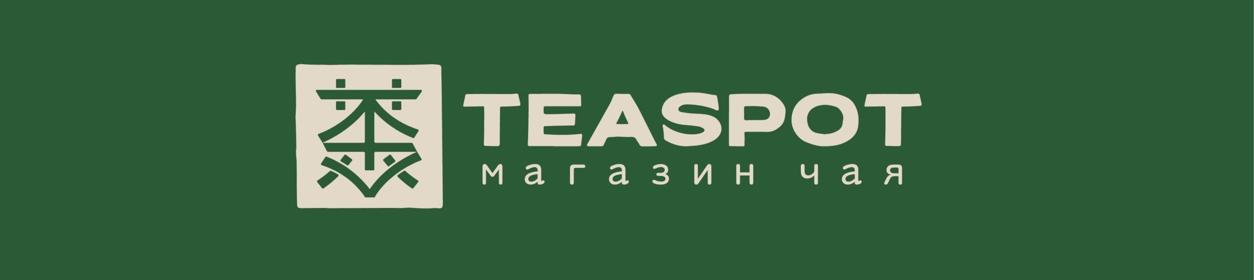 Чайный магазин TeaSpot